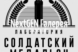 """04.07.2018 Новости лаборатории """"Солдатский медальон"""""""