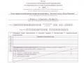 отчет о деятельности НКО за 2013г 001