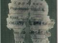пехтерев2 001