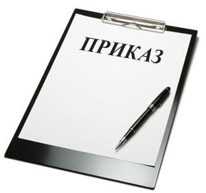 Утвержденный приказом министра обороны российской.