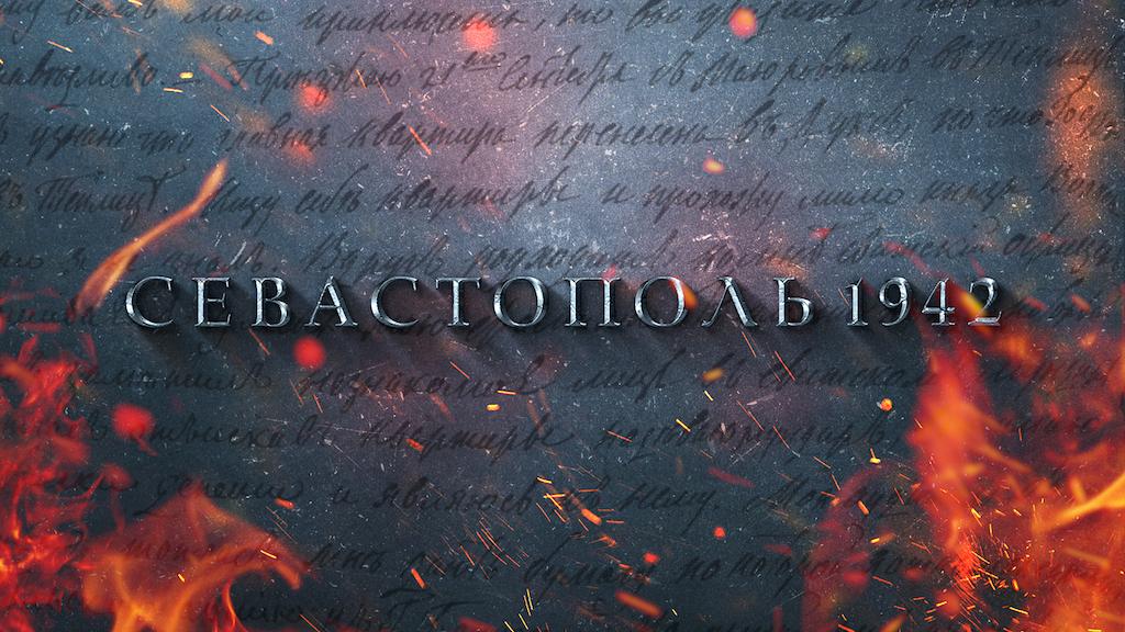 """АНОНС Полнометражный фильм """"Севастополь 1942"""""""