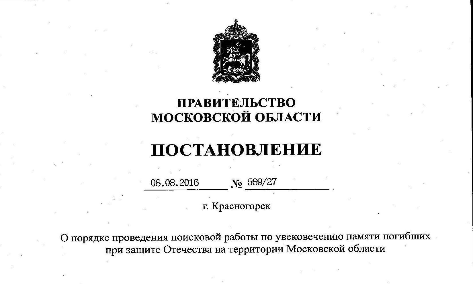 08.08.2016 Постановление о порядке проведения поисковых работ в МО.