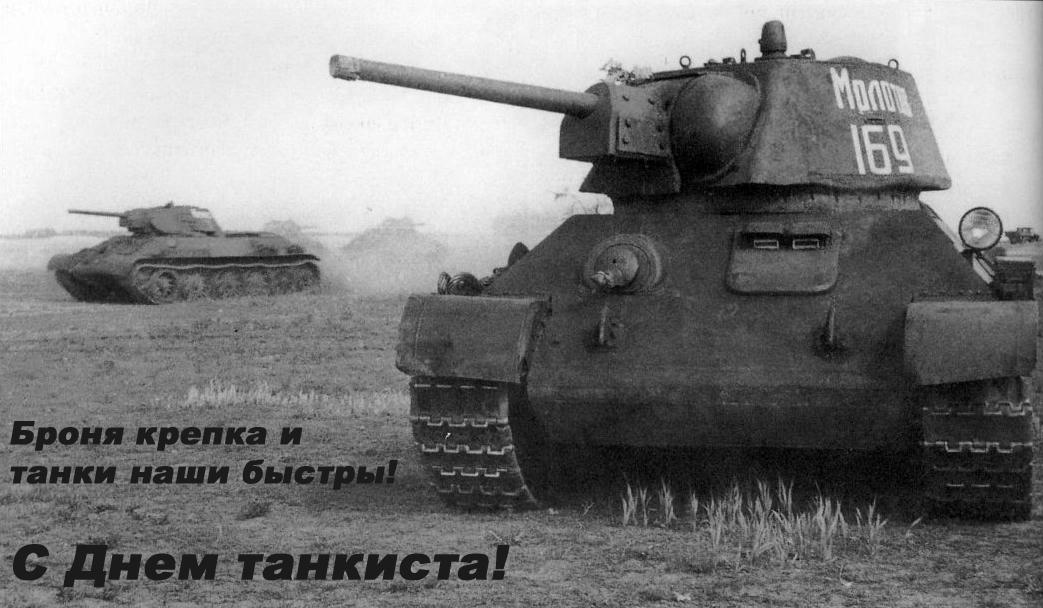 11.09.2016 Поздравляем с Днем танкиста!