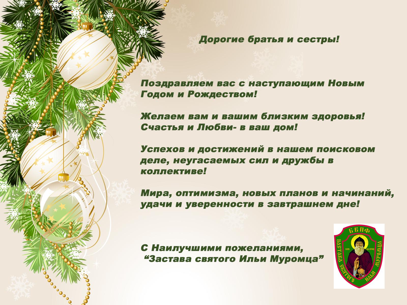 31.12.2016 Поздравляем с наступающим Новым Годом и Рождеством!