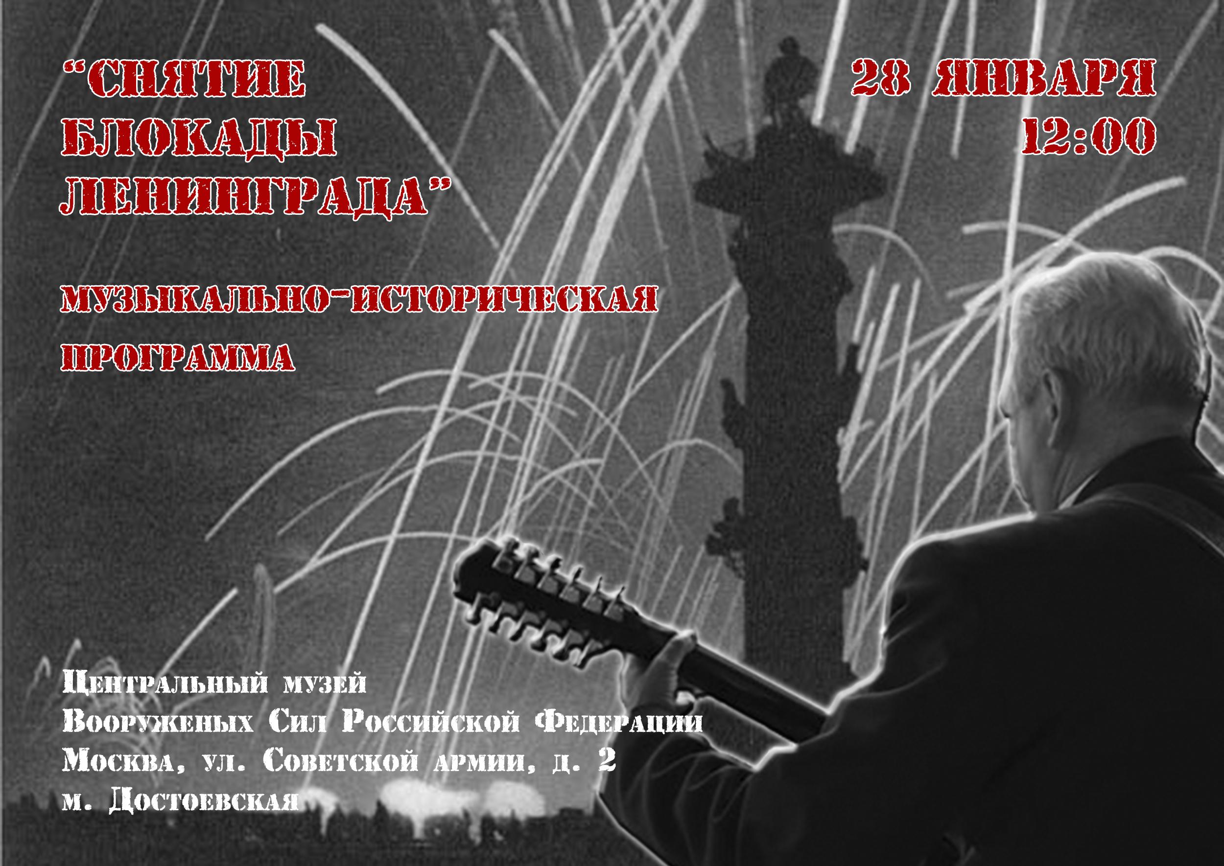АНОНС 28.01.2017 Концерт Михаила Калинкина