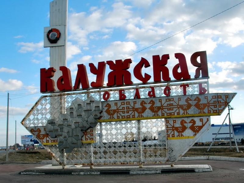В Калужской области сорваны запланированные поисковые работы!