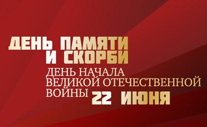 22.06.2017 День Памяти и Скорби