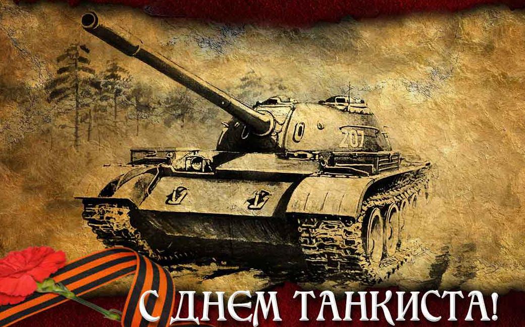 С днём танкиста подарок 122