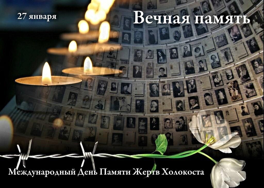 27.01.2018 Международный день памяти жертв Холокоста, день освобождения Красной армией лагеря смерти Аушвиц (Освенцим) – 27 января 1945 года