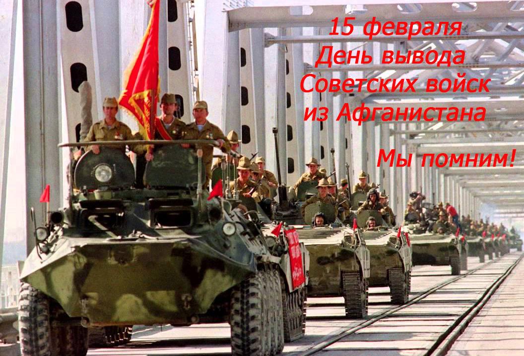 15.02.2018 День памяти о россиянах, исполнявших служебный долг за пределами Отечества. День памяти воинов-интернационалистов