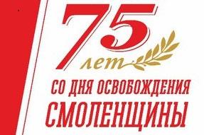 75_let_osvobozhdeniya_smolenschinyi_jpg_300x0_q85df