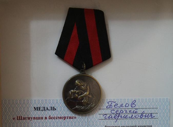 06.12.2018 Гвардии сержант С.Г. Белов награжден медалью «Шагнувши в бессмертие» посмертно
