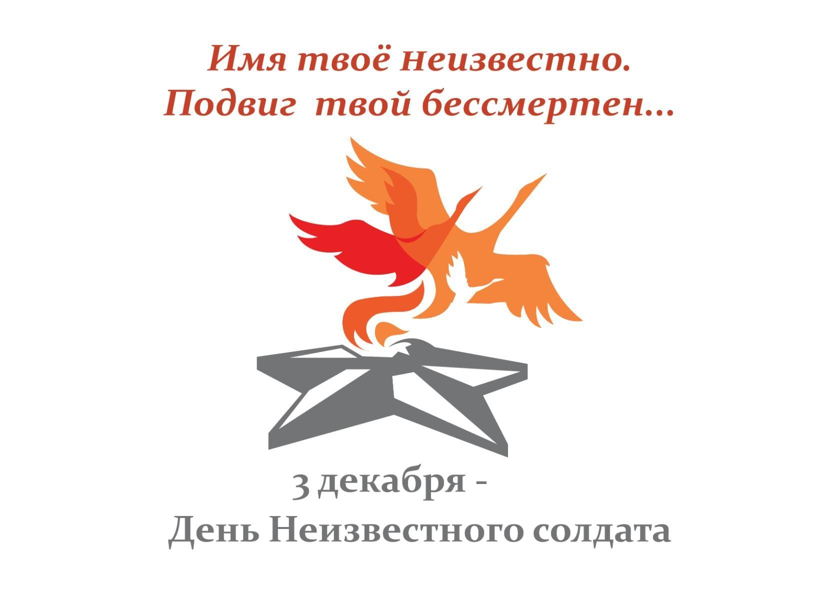 03.12.2018 День неизвестного солдата