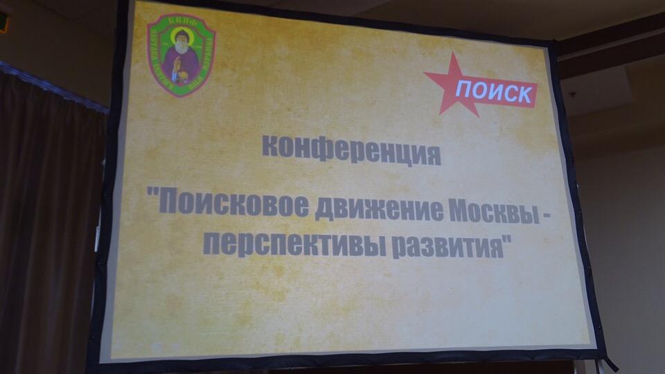 22.12.2018 Конференция «Поисковое движение Москвы – перспективы развития»