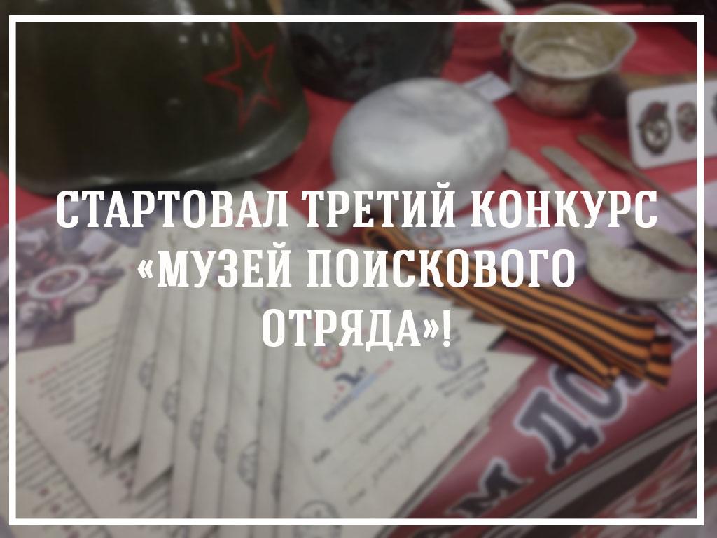 АНОНС Третий всероссийский конкурс «Музей поискового отряда»