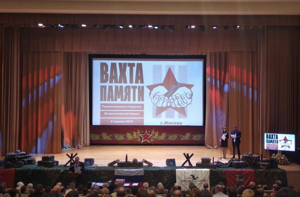 06.04.2019 Открытие Московской городской «Вахты Памяти – 2019»