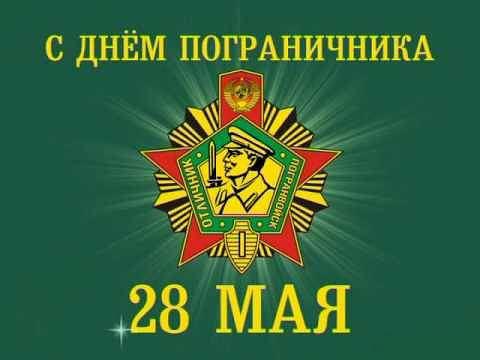 28.05.2019 С Днем пограничника!