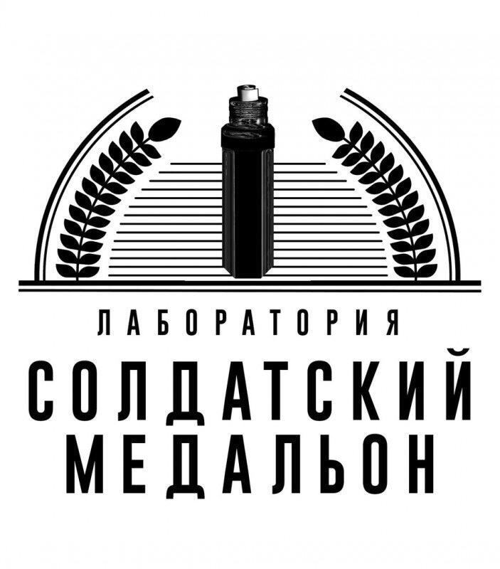 04.06.2019 Новости лаборатории «Солдатский медальон»