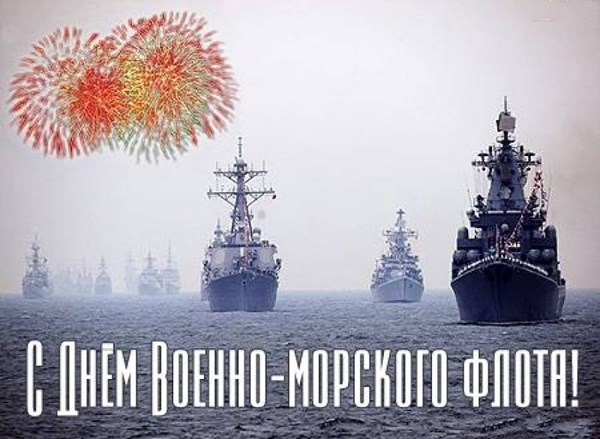 28.07.2019 День Военно-морского флота