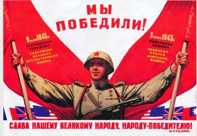02.09.2019 День окончания Второй мировой войны (2 сентября 1945 года)