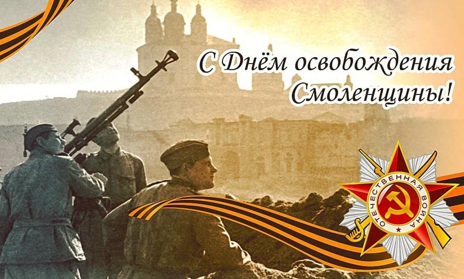 25.09.2019 День освобождения Смоленщины от фашистско-германских захватчиков