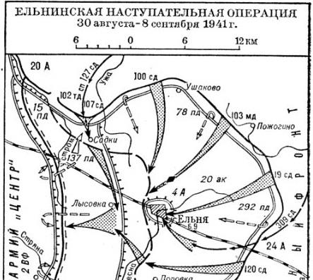30.08.2019 Начало Ельнинской наступательной операции