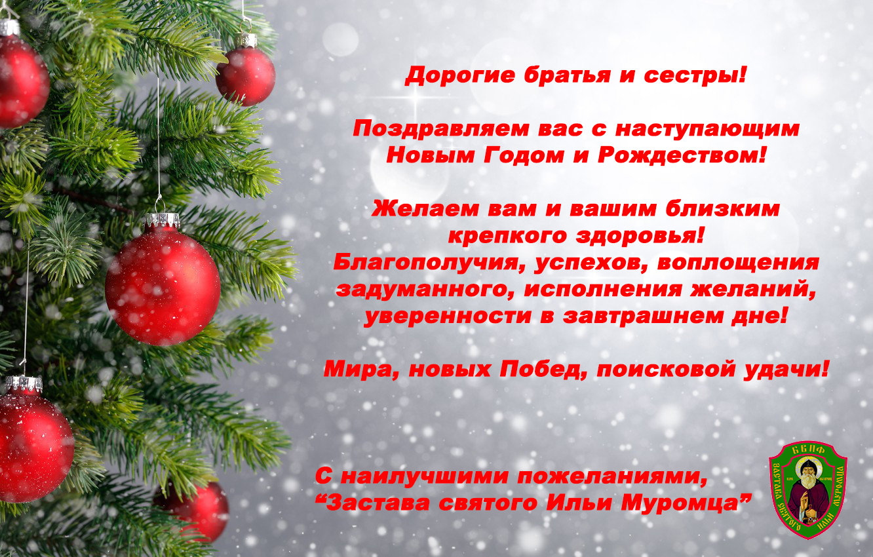 31.12.2019 С наступающим Новым Годом и Рождеством!
