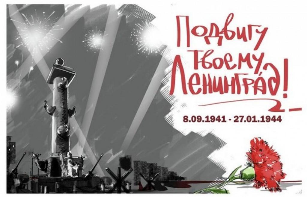 27.01.2020 День воинской славы России — День полного освобождения советскими войсками города Ленинграда от блокады