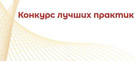 АНОНС «Конкурс лучших практик»