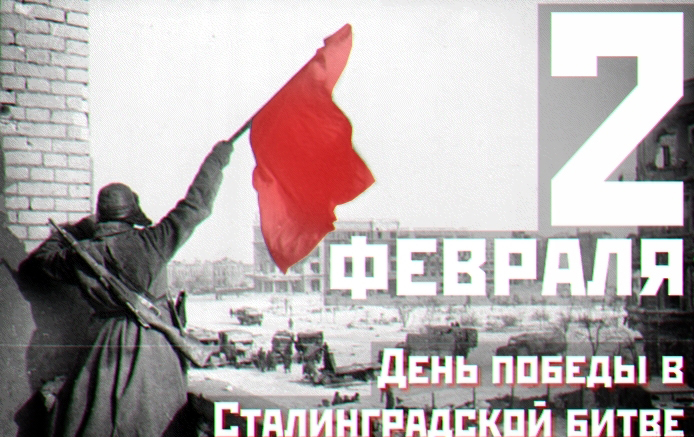 02.02.2020 День разгрома советскими войсками немецко-фашистских войск в Сталинградской битве в 1943 году