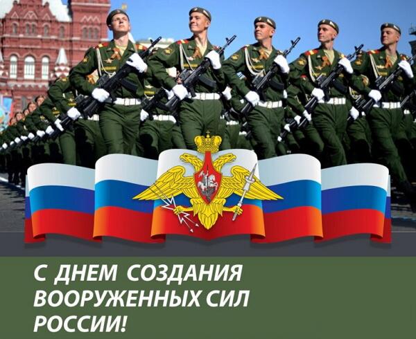 07.05.2020 День создания Вооруженных Сил РФ