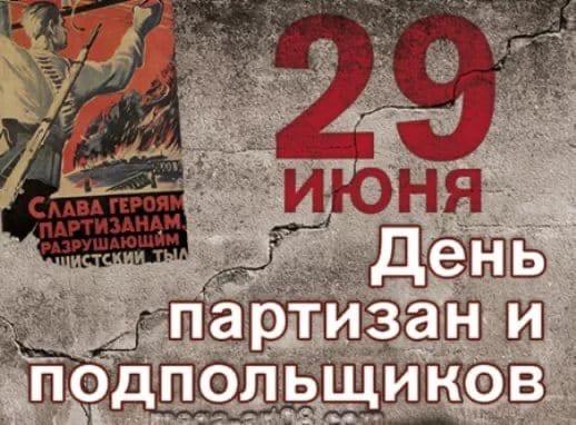 29.06.2020 День партизан и подпольщиков