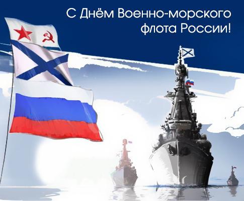 26.07.2020 Поздравляем с Днем Военно-морского флота России